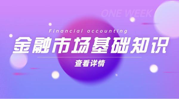 2019年证券从业资格金融市场基础真题