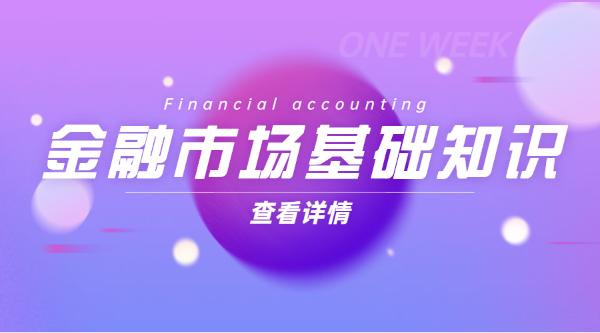 金融市场基础知识极高高频考题
